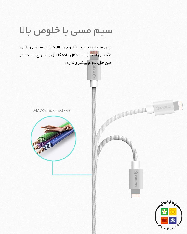 کابل شارژ و انتقال اطلاعات اپل
