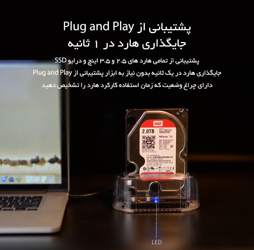 داک هارد شفاف USB3.0