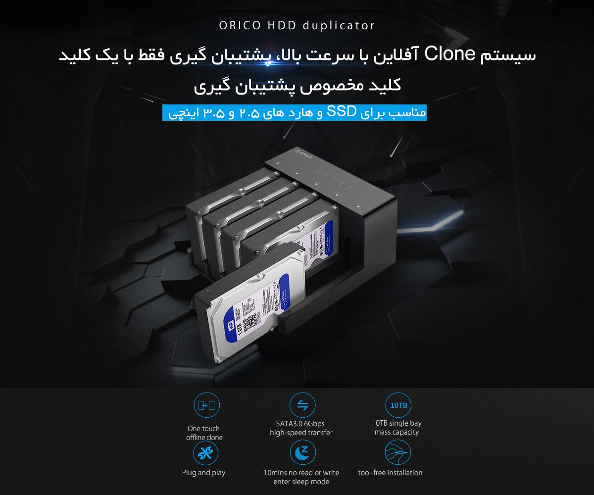 کپی کننده SSD و هارد