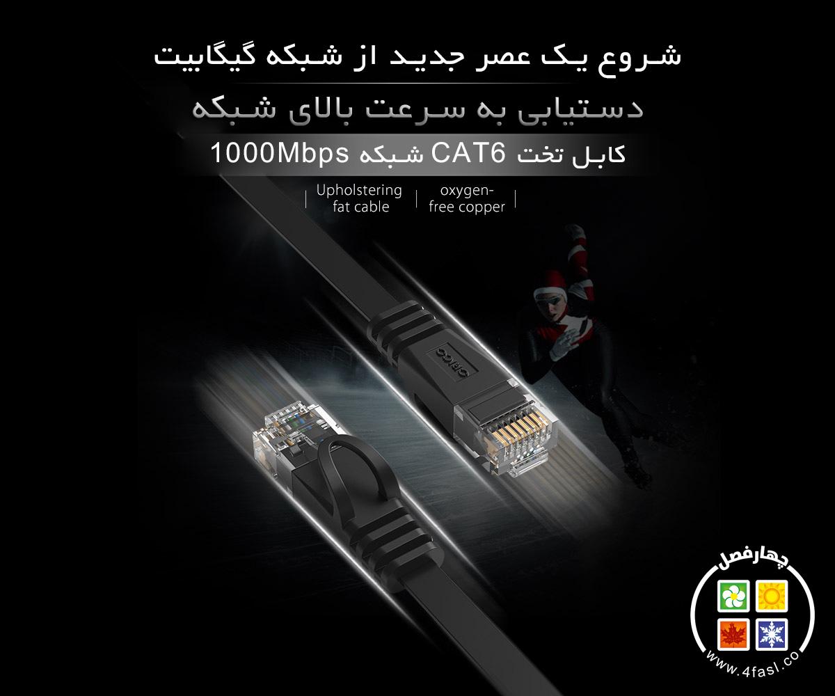 کابل شبکه تخت Cat6
