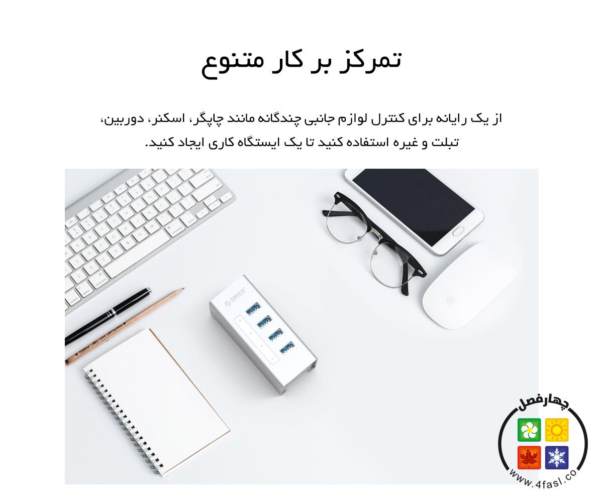 هاب فلزی 4 پورت USB3.0 آداپتوری