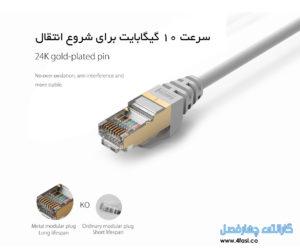 برای اتصال دستگاه هایی نظیر کامپیوتر، لپ تاپ، مودم، روتر و پرینتر که در فاصله دور از هم قرار دارند به یکدیگر باید آن ها را از طریق کابل مخصوصی به هم شبکه کنید. کمپانی اوریکو (Orico) به همین منظور کابل شبکه Cat 7 مدل PUG C7 را تولید کرده است. این کابل که طولی معادل 8 متر دارد، با روکشی از جنس PVC پوشانده شده تا در برابر کشیدگی، فشار، قطعی، نور خورشید، رطوبت و یخ زدگی مقاومت بالایی داشته باشد. از سوی دیگر، روکشی از جنس طلا روی کانکتورهای این کابل کشیده شده تا علاوه بر سرعت، کیفیت بالایی برای انتقال داده ها در اختیار شما قرار بدهد. کمپانی اوریکو این کابل شبکه را به گونه ای طراحی کرده که سرعت 10 هزار مگابیت بر ثانیه را برای انتقال داده ها ارائه می دهد که سرعت خیره کننده ای است.
