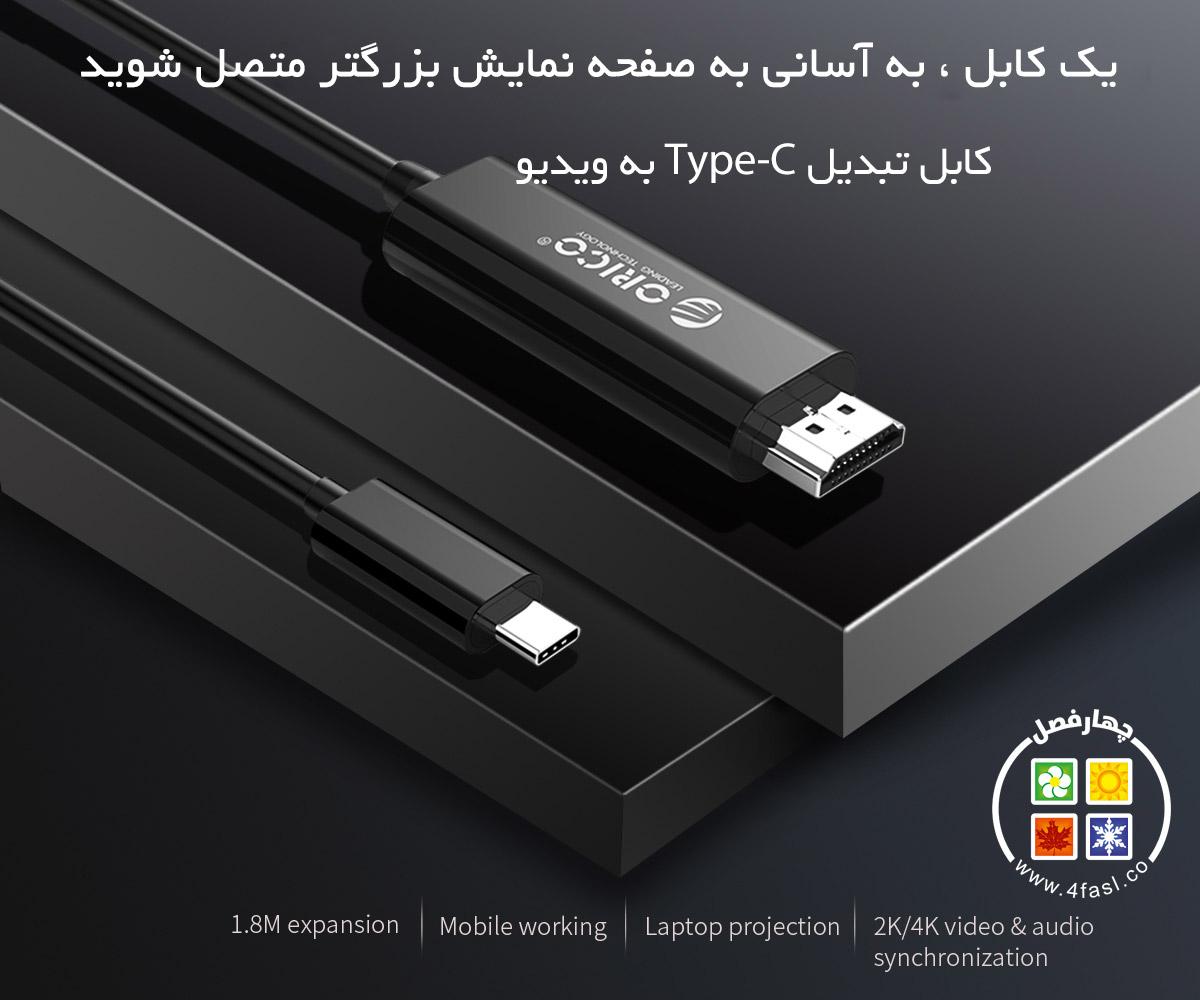 کابل تبدیل Type-C به HDMI