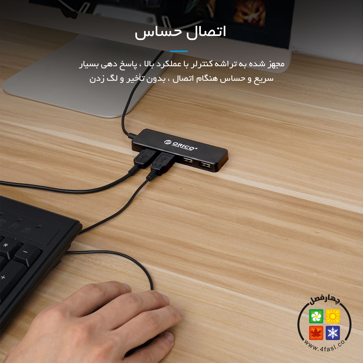 هاب 4 پورت USB2.0