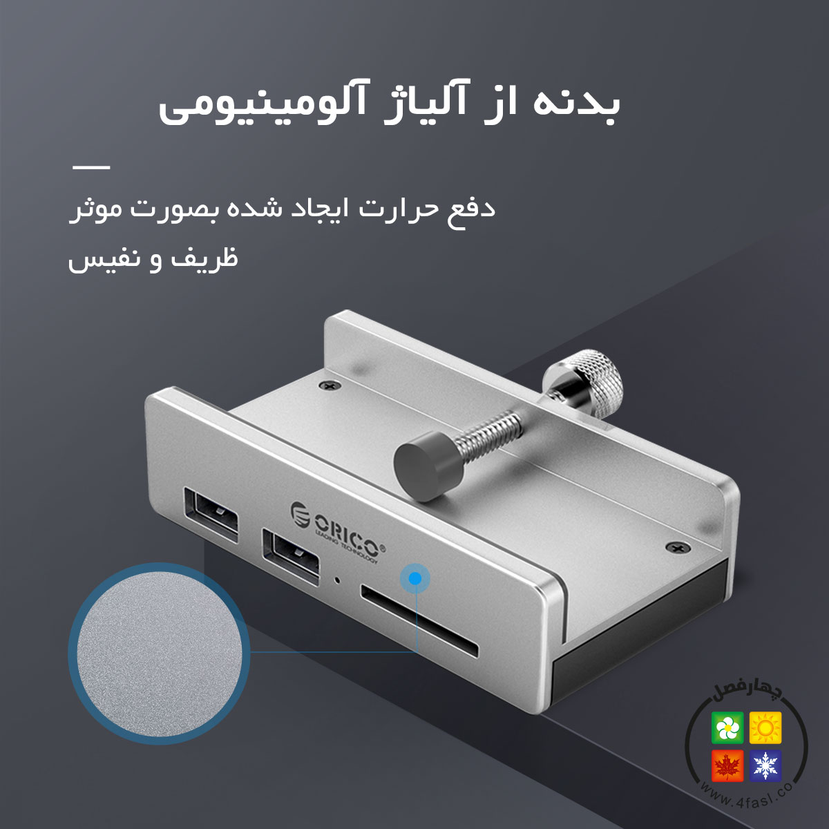 هاب USB 3.0 با کارت خوان