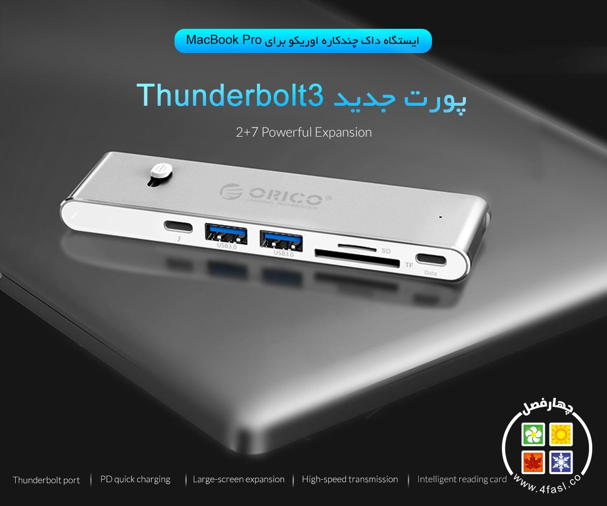 داک چند کاره Thunderbolt3.0