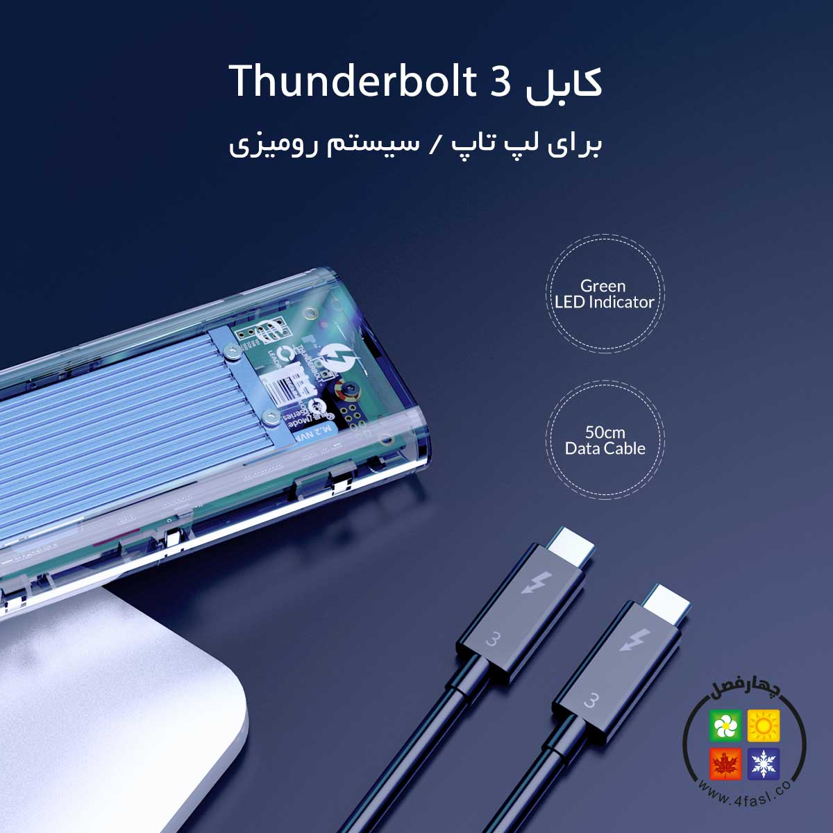 باکس اس اس دی Thunderbolt 3